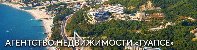 агентсво недвижимости в туапсе работы: